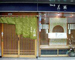 仙台市周辺_旬の味 花板_写真1