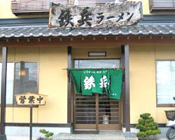 鉄兵ラーメン 平野店のイメージ写真