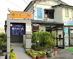 新発田/村上_ほうせい丸_写真