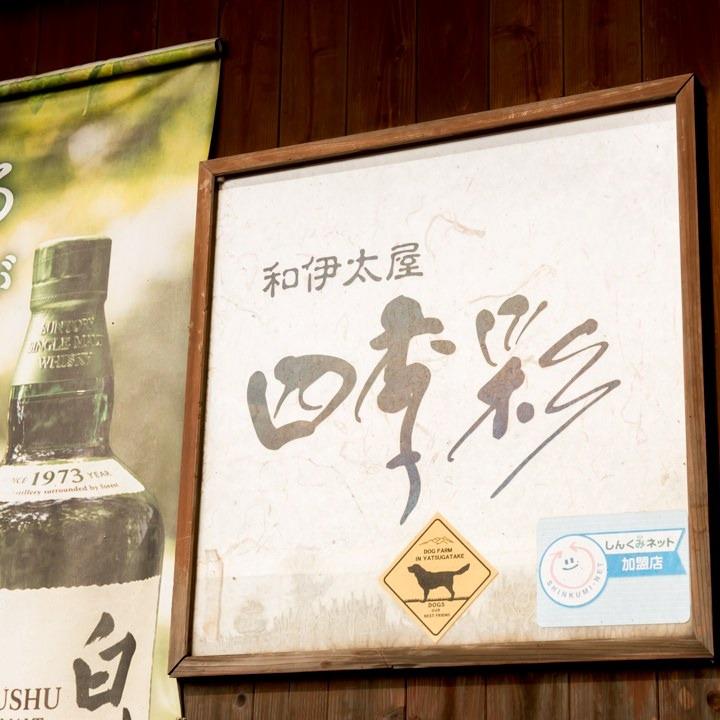 和伊太屋 四季彩(ワイタヤ シキサイ)のイメージ写真