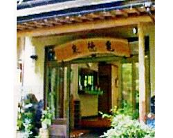 新潟県の鯉料理店(762)専門料理 -【アクセスラ …