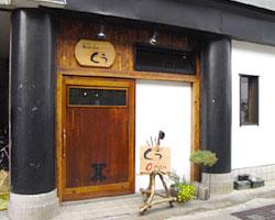 湯沢/小千谷/十日町_食ing Bar くう_写真