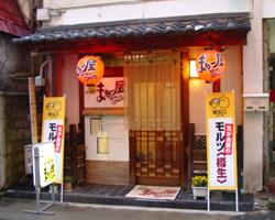 長野/須坂_まぁー屋_写真