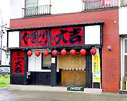 やきとり大吉 広丘店のイメージ写真