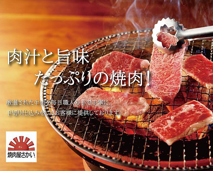 炭火焼肉屋さかい 上田店のイメージ写真