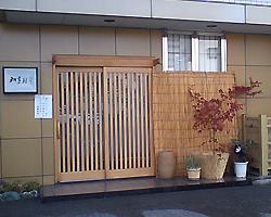 双葉寿司のイメージ写真