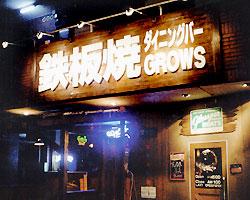 鉄板焼ダイニングバー GROWSのイメージ写真