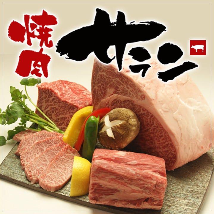焼肉 サランのイメージ写真
