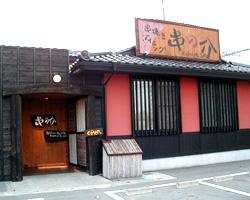 串焼ダイニング 串の介のイメージ写真