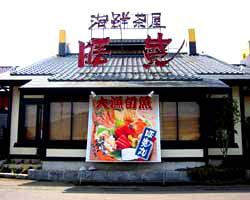 晤寶 岩瀬本店のイメージ写真