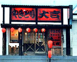 やきとり大吉 守谷店のイメージ写真