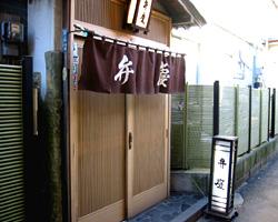 ふぐ・割烹 弁慶のイメージ写真