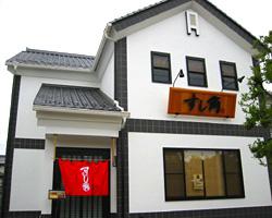 取手/つくば/牛久/龍ケ崎_すし角_写真