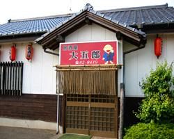居酒屋 大五郎のイメージ写真