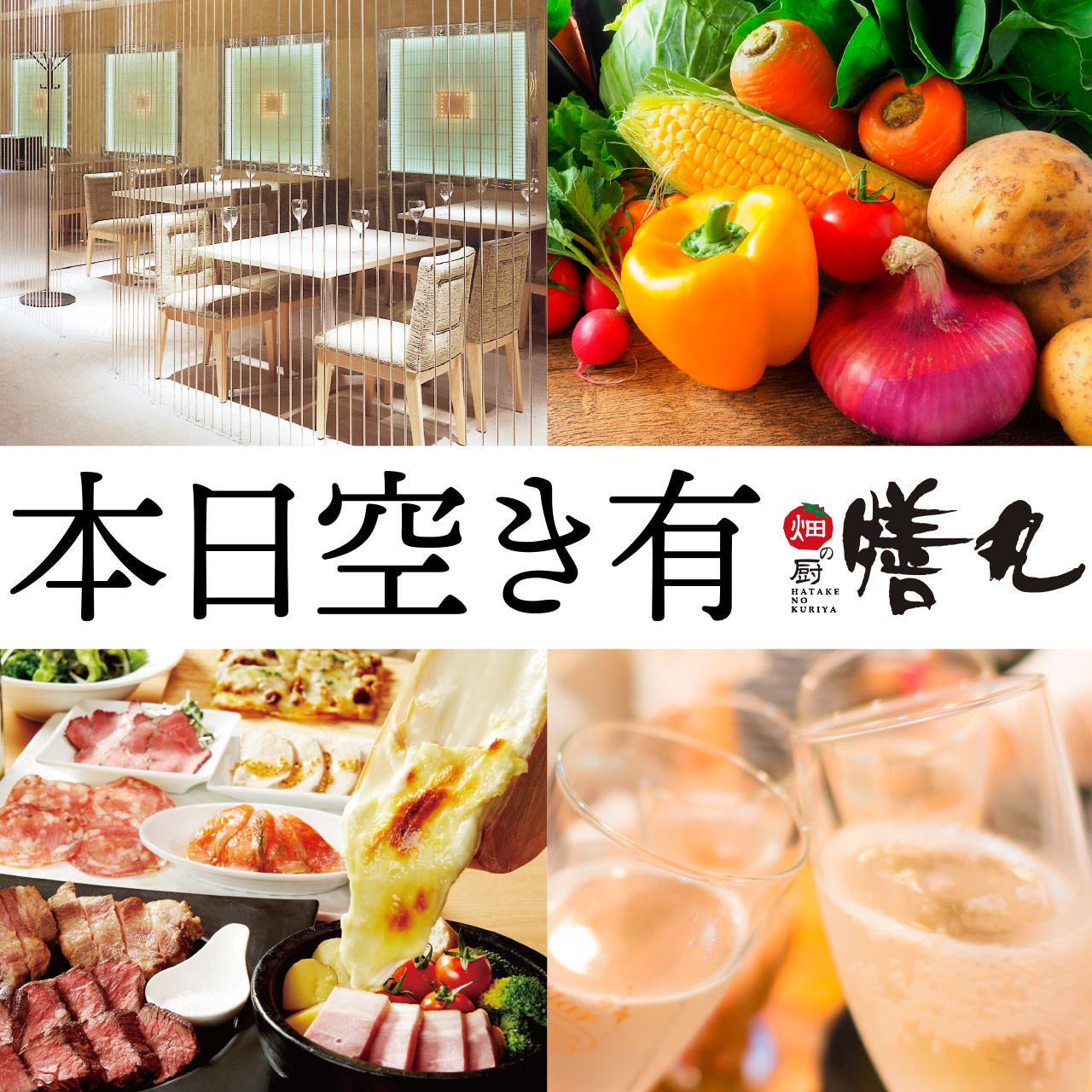 畑の厨 膳丸 新宿店のイメージ写真