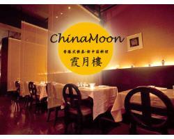 新中国料理と香港式飲茶 チャイナムーン 霞月樓 新宿店のイメージ写真