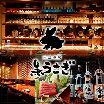 黒うさぎ 麹町店のイメージ写真