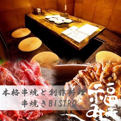 串焼BISTRO 福みみ 銀座店のイメージ写真