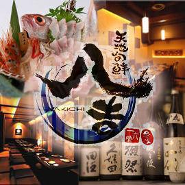 個室居酒屋 八吉 神保町店のイメージ写真
