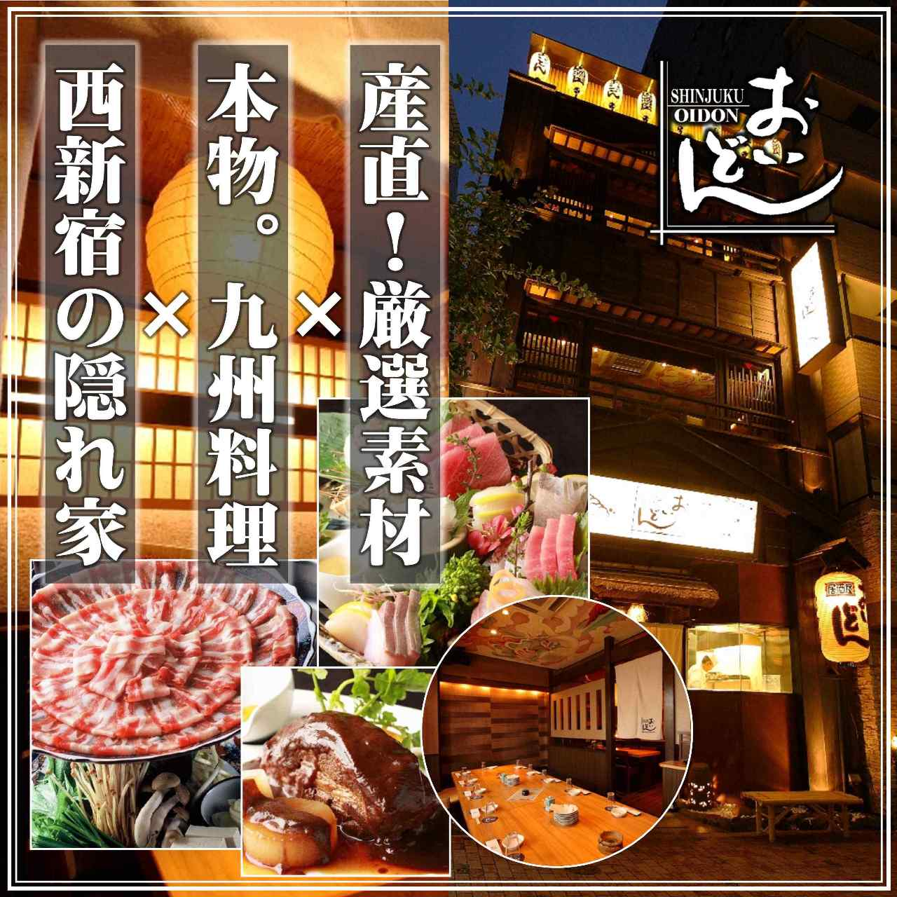 九州料理×個室 おいどん 西新宿店のイメージ写真