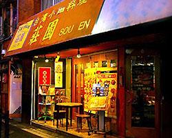 台湾小皿料理 荘園のイメージ写真
