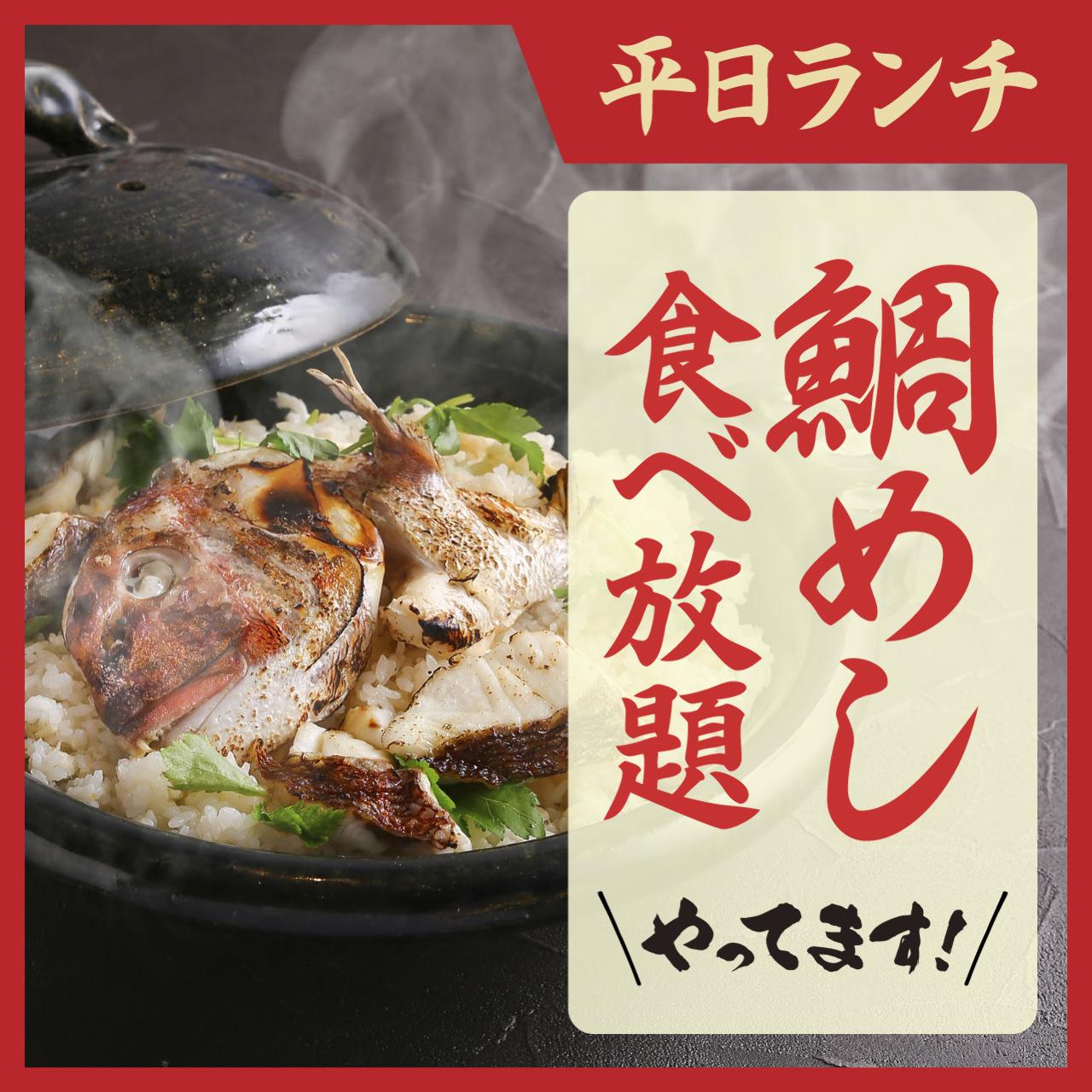 虎連坊 新宿店のイメージ写真