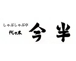 新宿_しゃぶしゃぶ亭 代々木 今半_写真2