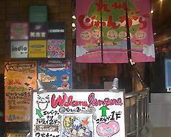 原宿 ラーメン 九州じゃんがら 原宿1階店のイメージ写真