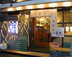 新橋/浜松町/三田_居酒屋 魚金 本店_写真1