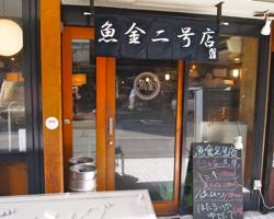 新橋/浜松町/三田_魚金 2号店_写真