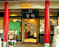 広東名菜 富徳のイメージ写真