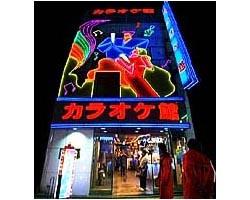 カラオケ館 新橋店のイメージ写真