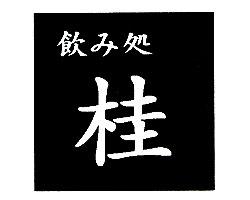 赤坂_飲み処 桂_写真2