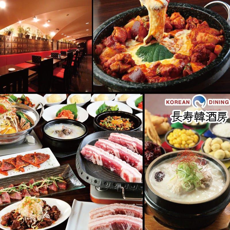 KOREAN DINING長寿韓酒房 銀座店のイメージ写真
