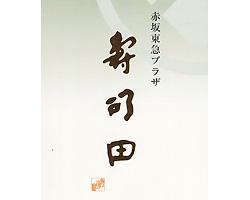 赤坂_寿司田 赤坂東急プラザ店_写真2