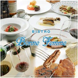 フランス料理 ビストロボンファムのイメージ写真