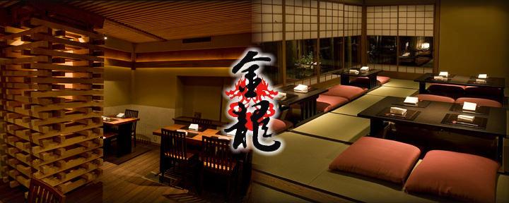 赤坂 金龍のイメージ写真