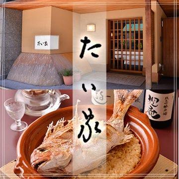 赤坂_たい家_写真