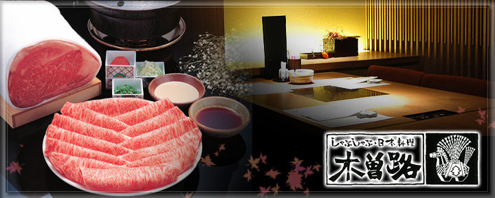 木曽路 赤坂店のイメージ写真