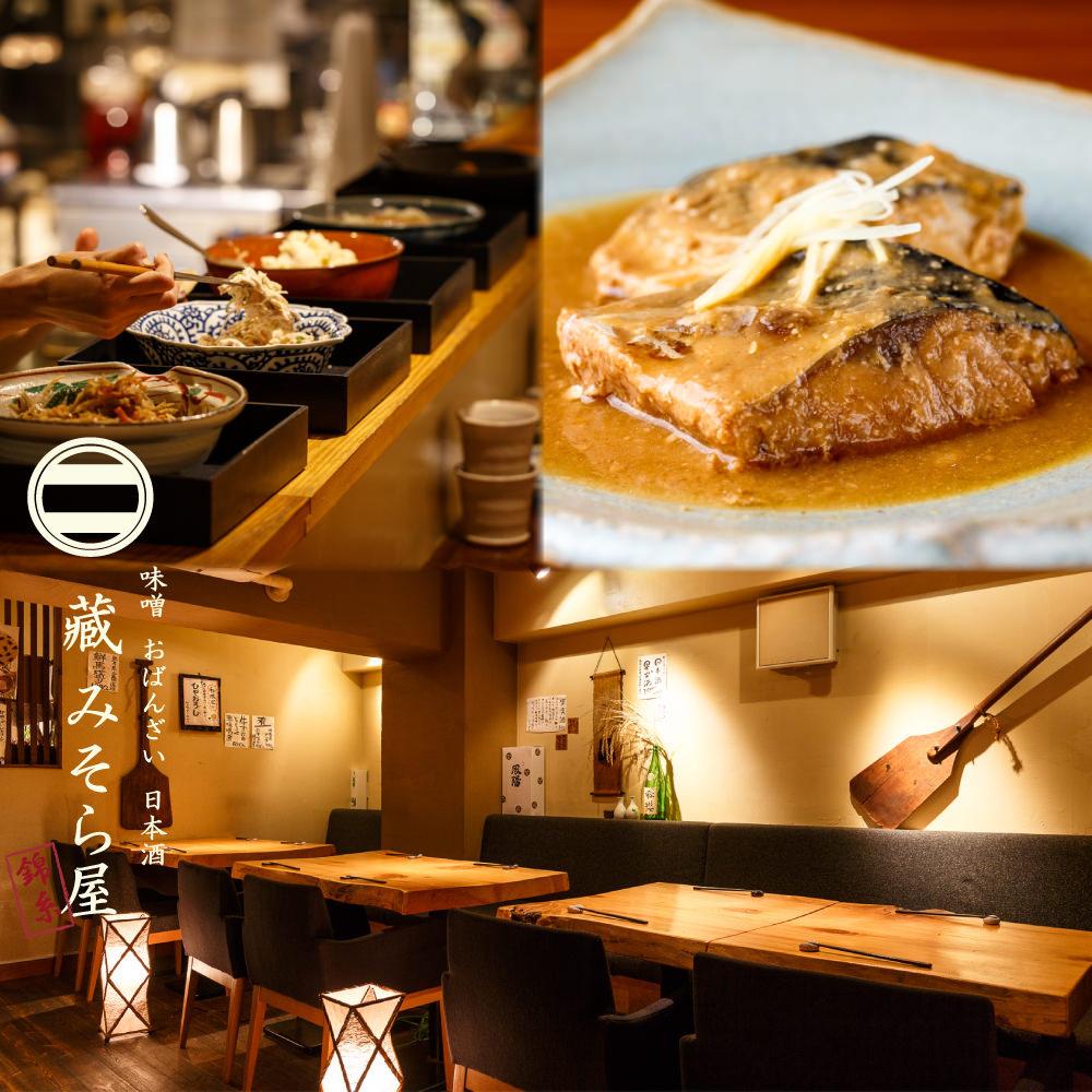 和食×日本酒 藏・みそら屋 錦糸町のイメージ写真