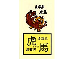 世田谷/二子玉川_虎馬 用賀店_写真2