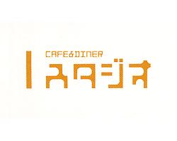 渋谷_CAFE & DINER スタジオ_写真2