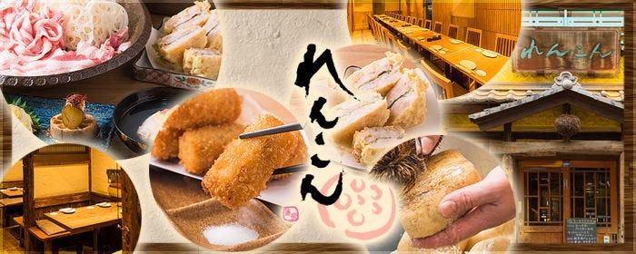 """名物""""蓮根料理"""" 上野 れんこんのイメージ写真"""