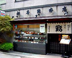 初音鮨本店のイメージ写真