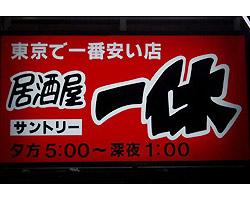 赤羽/田端/巣鴨_居酒屋 一休 巣鴨店_写真2
