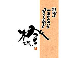 赤羽/田端/巣鴨_橙_写真2
