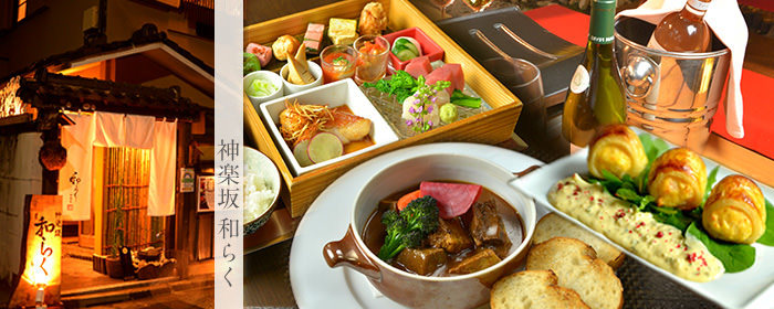 四谷/飯田橋/神楽坂_神楽坂 和らく(旧:和楽)_写真
