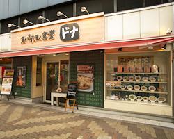 赤羽/田端/巣鴨_スパゲッティ食堂 ドナ 赤羽店_写真