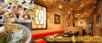 上海飲茶 猪八戒 市ヶ谷店のイメージ写真