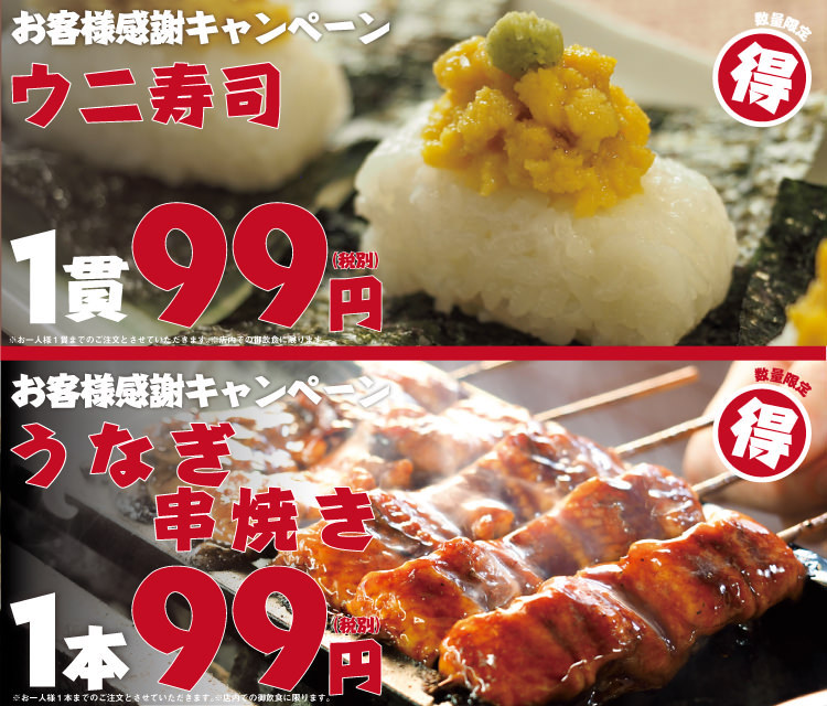 「坐・和民」 新宿西口店のイメージ写真
